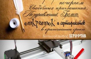 каллиграфия минск